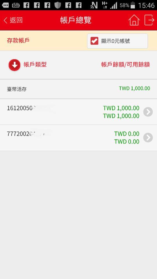 華南銀行SnY帳戶、華南行動網app (15).png