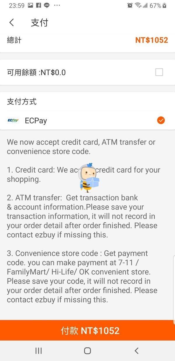 ezbuy購物,一站式全球購物平台 (12).jpg