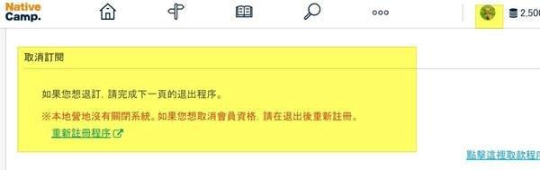 native camp心得感想、註冊教學,便宜線上英文 (33A).jpg