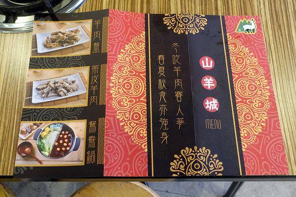 山羊城 全羊館羊肉爐 蘆洲三民店 (12).jpg