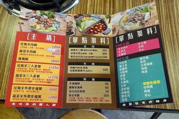山羊城 全羊館羊肉爐 蘆洲三民店 (13).jpg