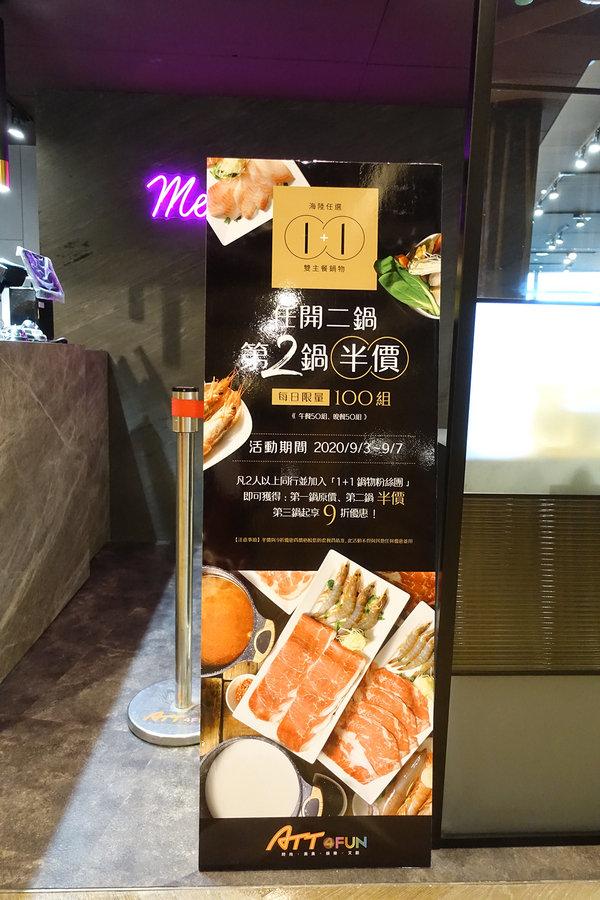 1 1鍋物信義旗艦店,ATT 4 FUN火鍋推薦 (4).jpg