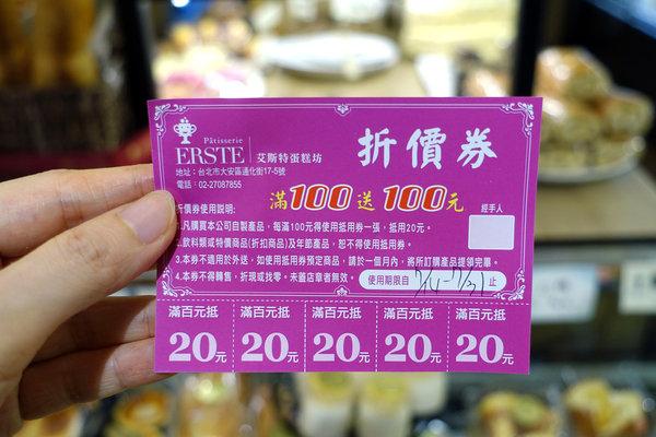 安區甜點店艾斯特烘焙坊Erste Patisserie 4週年慶優惠 (35).jpg