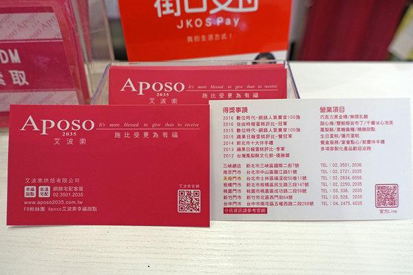 Aposo艾波索烘焙坊 (43).jpg