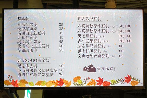 青畑九號豆製所台北忠孝SOGO店,台北東區好吃紅豆餅 (6).jpg