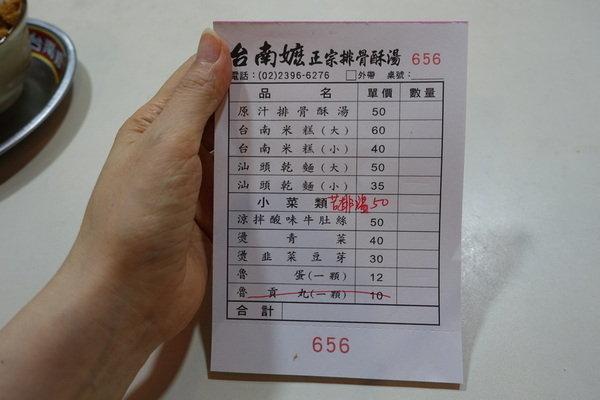 南門市場美食 (19).JPG