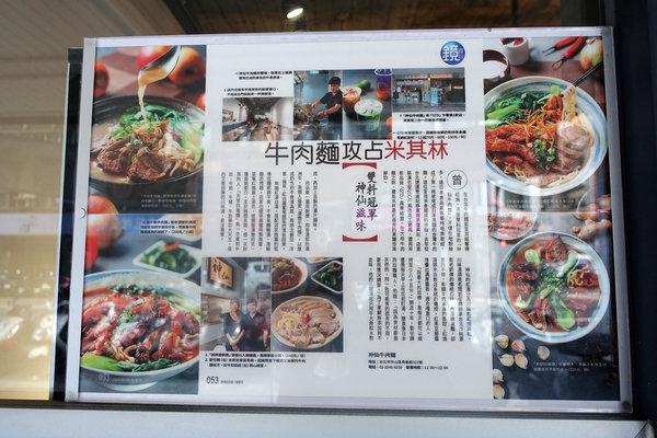 南京復興牛肉麵-神仙川味牛肉麵 (5).jpg
