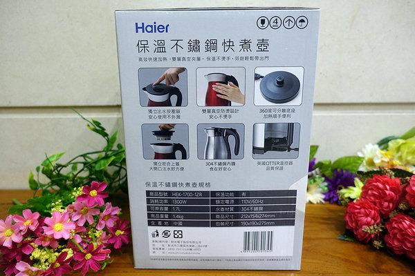 Haier海爾保溫不鏽鋼快煮壺 (2).jpg