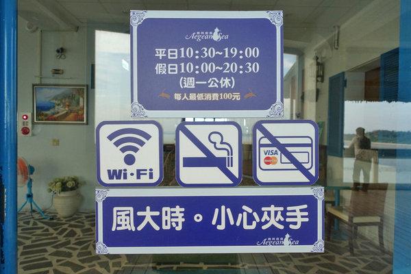 愛琴海香料廚房海岸咖啡廳  (2).JPG
