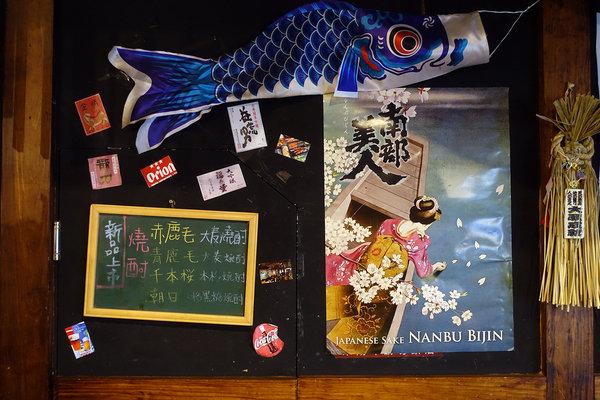 板橋深夜美食-老味噌居酒屋,江子翠捷運美食 (9).jpg
