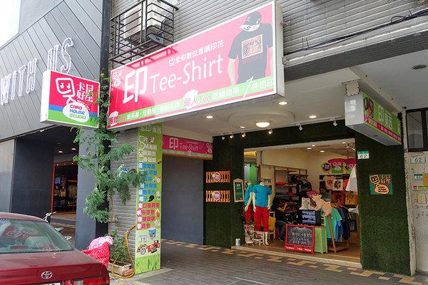 卡好屋‧印Tee-Shirt‧印東西 (48).jpg