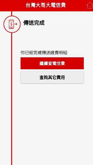 華南銀行即查即繳 (15A1).jpg