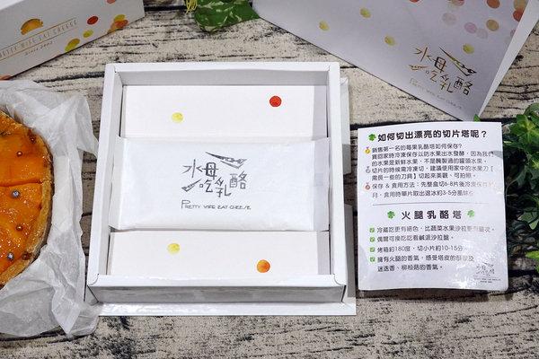 水母吃乳酪芒果乳酪塔,夏日限定好吃芒果甜點 (12).jpg