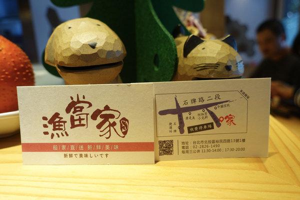 北投日式無菜單料理-漁當家,石牌日本料理 (40).jpg