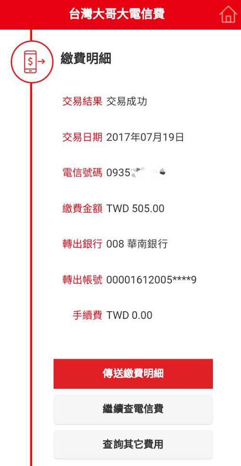 華南銀行即查即繳 (15).jpg