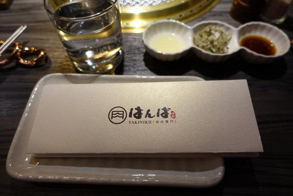 はんば燒肉專門 (17).JPG
