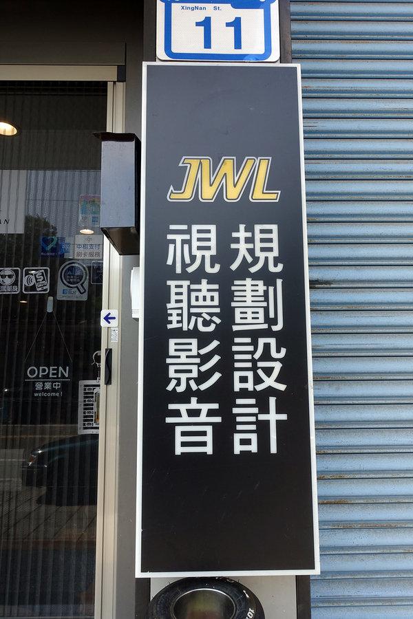 台北音響店推薦-傑威爾音響,家庭劇院、擴大機、喇叭試聽 (3).jpg