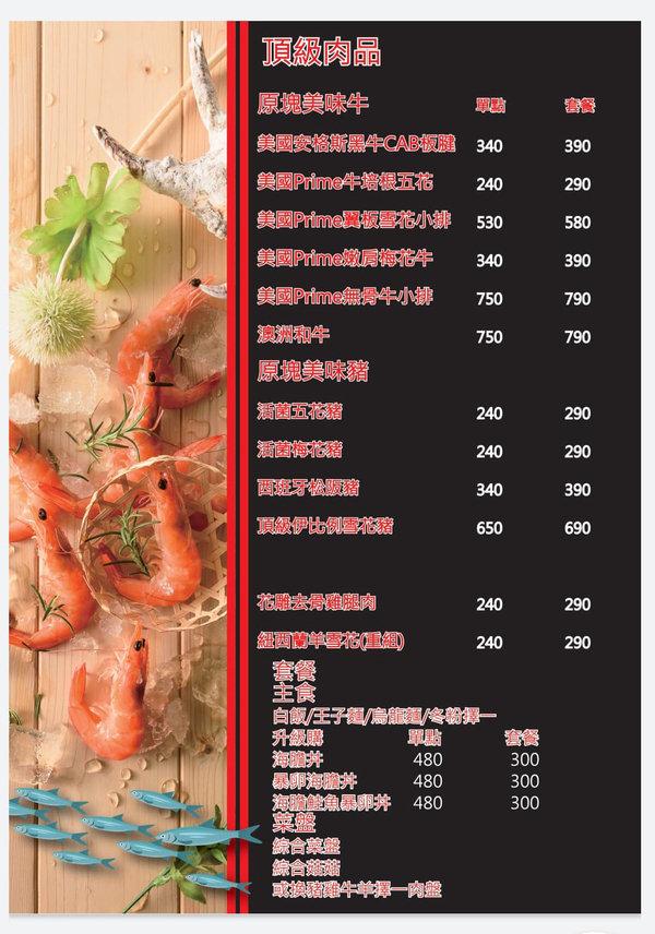 丼賞和食日本料理&嗨蝦蝦三杯醉蝦石頭火鍋林森旗艦店菜單 (2).jpg
