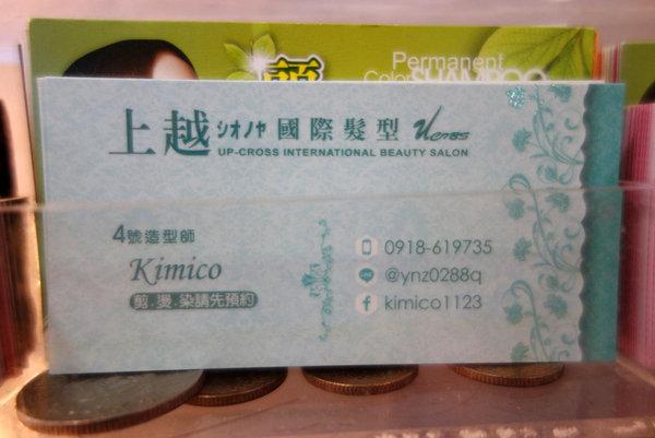 Kimico造型師專業接髮.燙染 (49).JPG