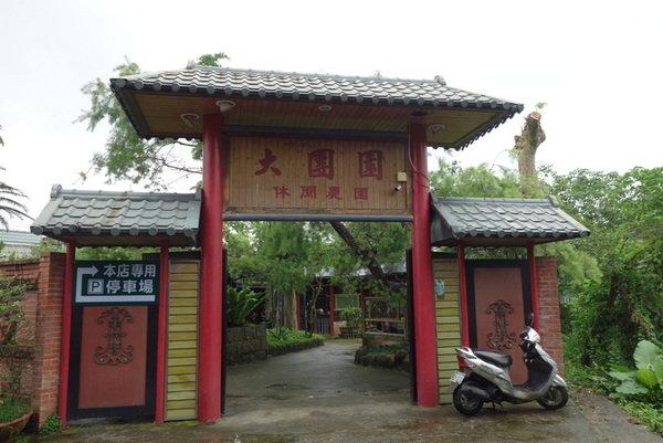 深坑大團圓景觀花園餐廳 (1).JPG