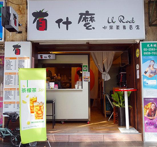 行天宮站飲料店-有什麼水果茶專賣店 (2A).jpg