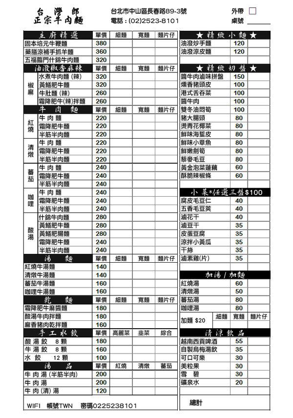 台灣郎正宗牛肉麵-松江南京站好吃牛肉麵 (7).jpg