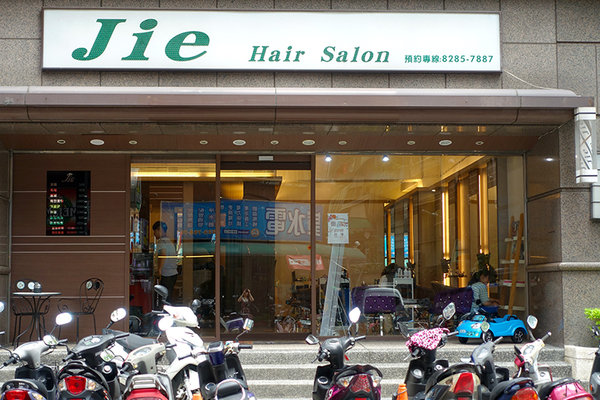 Jie Hair Salon捷沙龍 (2).jpg