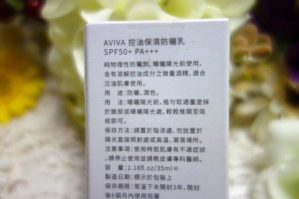 AVIVA控油保濕防曬乳 (5).JPG
