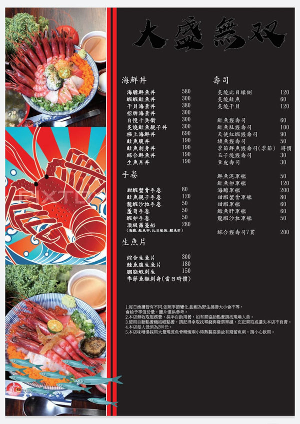 丼賞和食日本料理&嗨蝦蝦三杯醉蝦石頭火鍋林森旗艦店菜單 (6).jpg