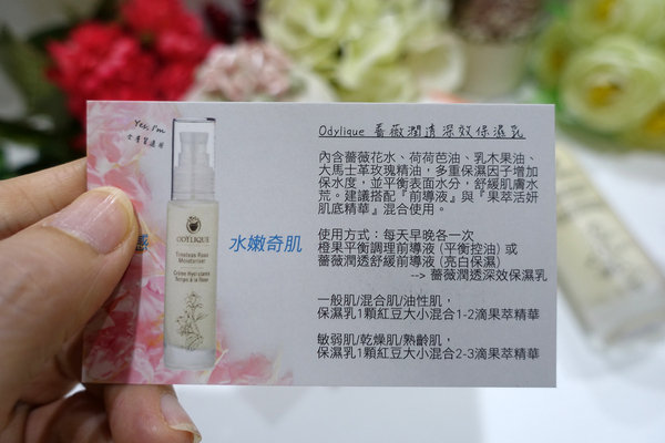 歐蒂麗Odylique薔薇潤透深效保濕乳 (7).jpg