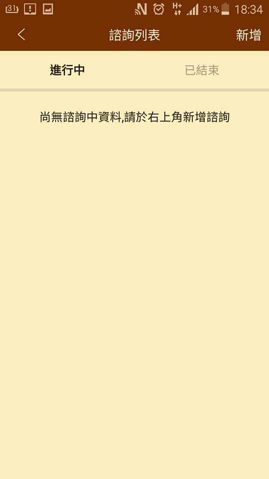 法可夢Fightmen APP (29).png