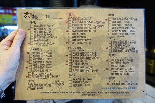 新莊宵夜燒烤-次郎串燒新莊店,平價好吃新莊燒烤 (16).jpg