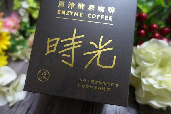恩津酵素咖啡 (3).JPG
