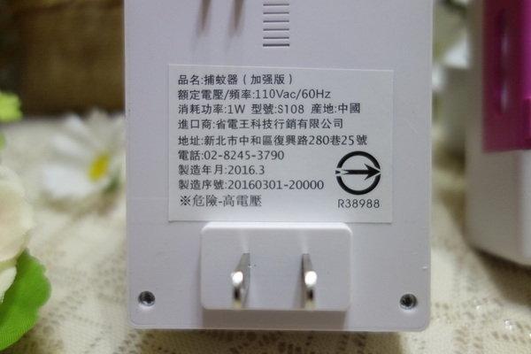 省電王 二代LED捕蚊燈 S108 (9).JPG