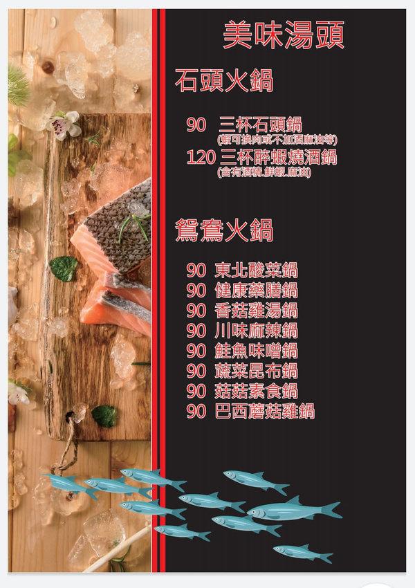 丼賞和食日本料理&嗨蝦蝦三杯醉蝦石頭火鍋林森旗艦店菜單 (1).jpg
