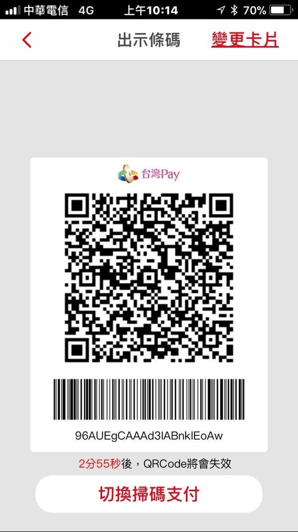 華銀行動銀行台灣pay行動支付 (15).jpg