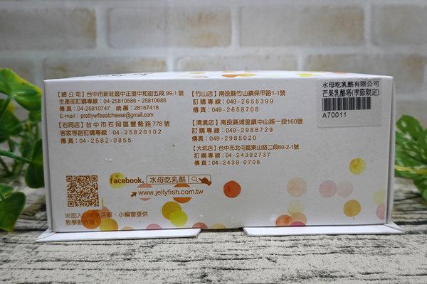 水母吃乳酪芒果乳酪塔,夏日限定好吃芒果甜點 (8).jpg