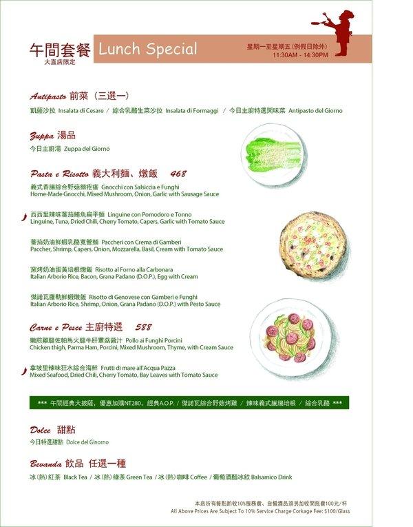Primo商業午餐0321開賣_170221_0001.jpg