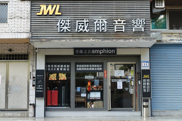 台北音響店推薦-傑威爾音響,家庭劇院、擴大機、喇叭試聽 (2).jpg