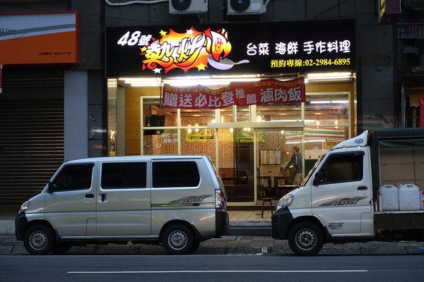 三重台菜聚餐餐廳-48號熱炒台菜海鮮手作料理 (2).jpg