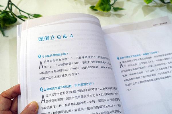 采實文化強核心.修體態.除贅肉.解痠痛,倒立逆伸展 (16).jpg