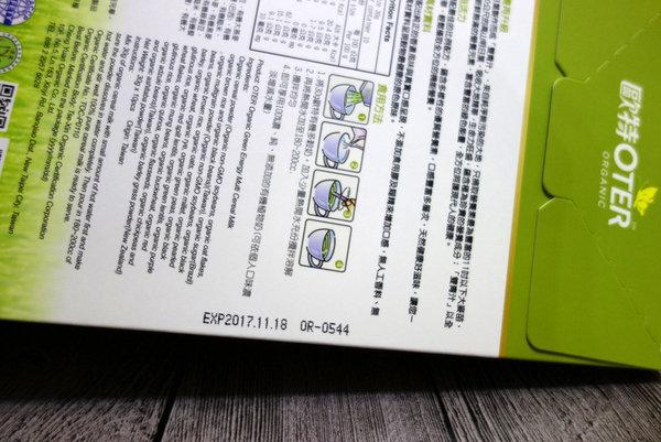 歐特有機青汁多穀奶 (6).JPG