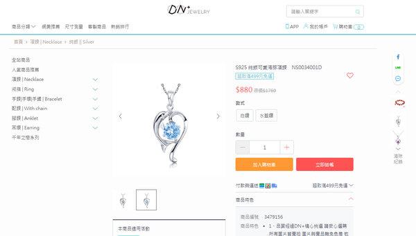 DN JEWELRY 鑽石銀飾 (02).jpg