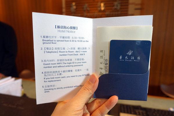 淡水亞太飯店 show233魚藏文化館一泊二食繪畫趣(10).jpg