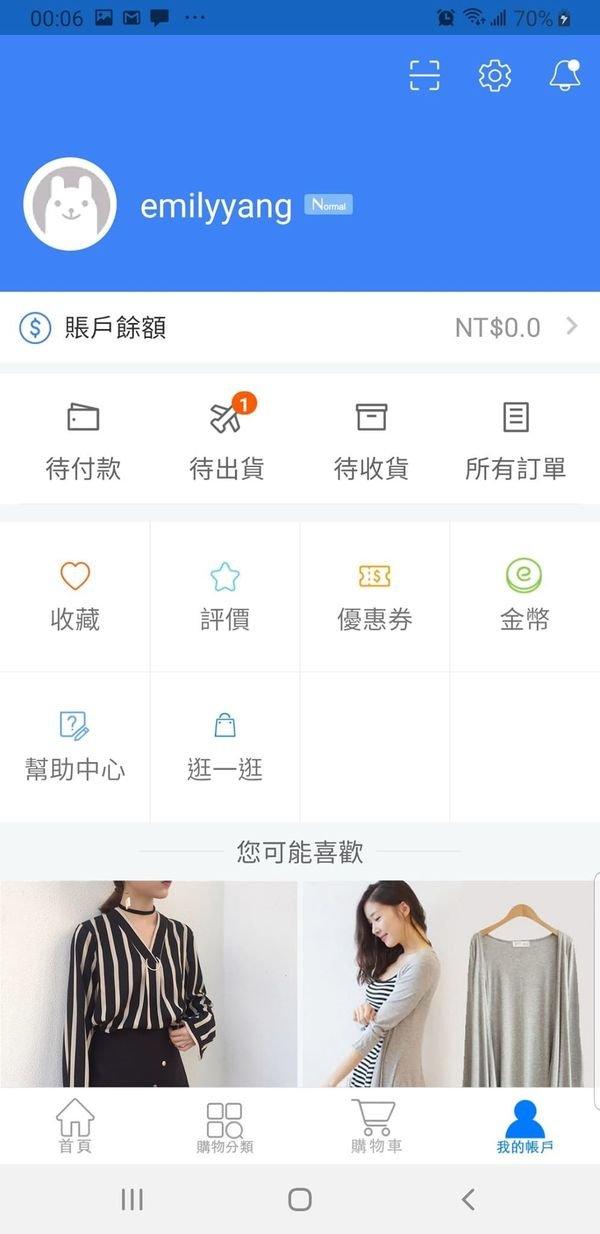 ezbuy購物,一站式全球購物平台 (16).jpg