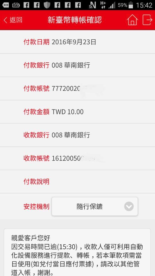 華南銀行SnY帳戶、華南行動網app (10).png