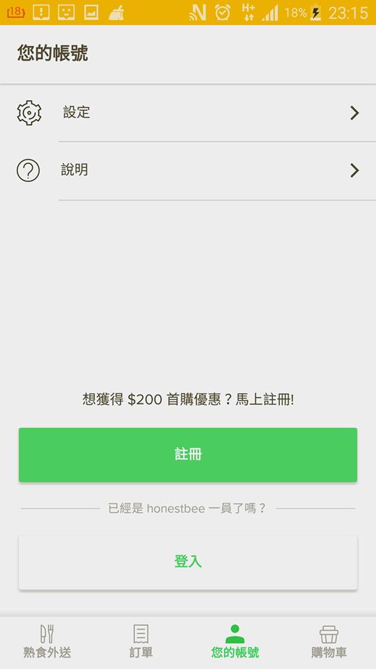 honestbee誠實蜜蜂 (3).png