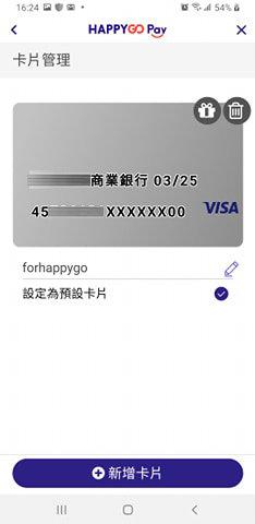 HAPPY GO Pay使用教學,最懂女人心的行動支付 (15).jpg