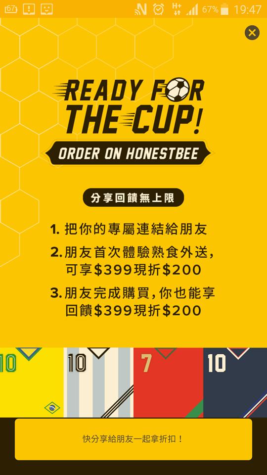 honestbee誠實蜜蜂.png