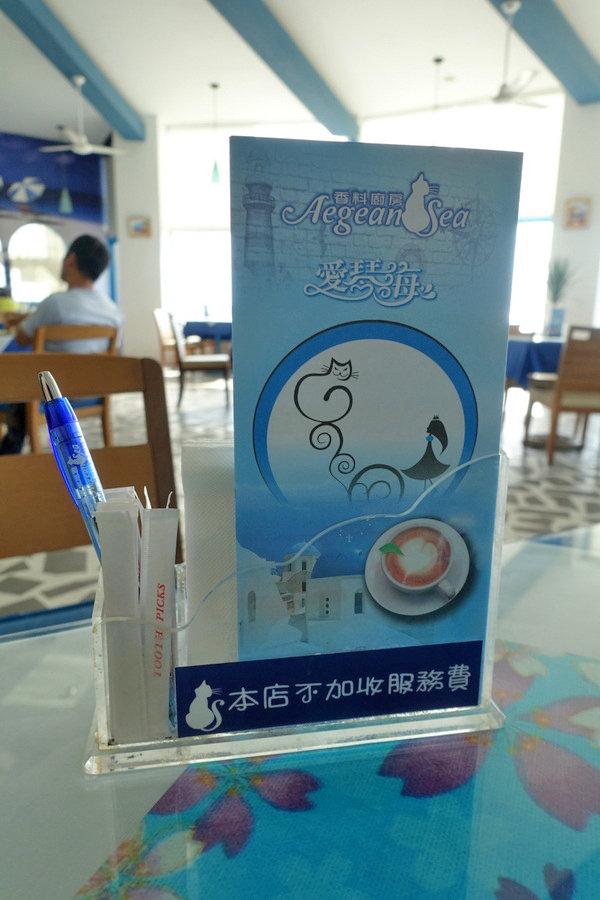 愛琴海香料廚房海岸咖啡廳  (16).JPG